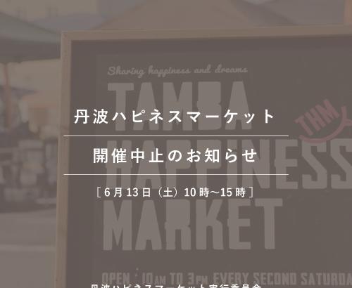 6月13日(土)丹波ハピネスマーケット 開催中止のお知らせ
