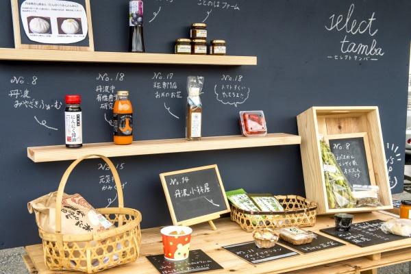 10/8(月祝)は秋の味覚のたんばルシェ♪ハピネスの人気店続々ご出店!