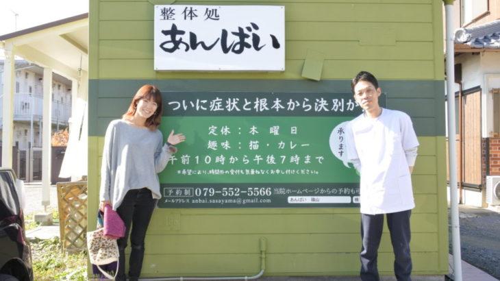 自分を大切にしたくなる整体「あんばい整体院」(丹波篠山市)