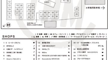 【MAP】10月14日(土)気になるブースマップはこちらっ