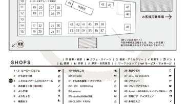 4/14(土)ブースマップはこちらから!!