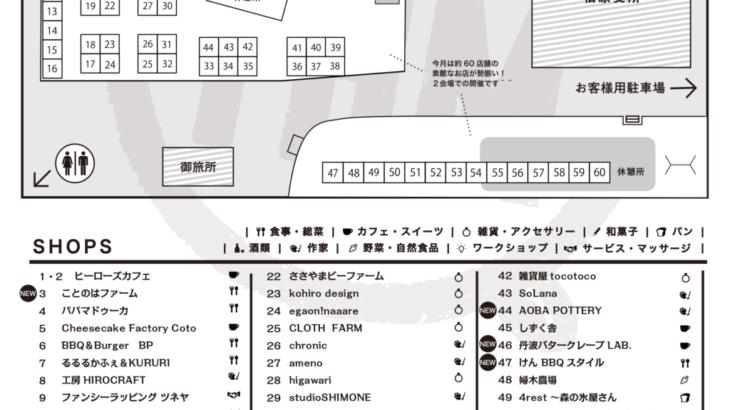 【MAP】5/12ブースマップはこちらだよ!!