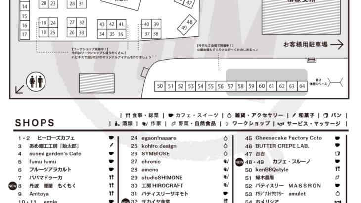 6/9(土)ハピネスマーケットの全貌がこちらに!【MAP】