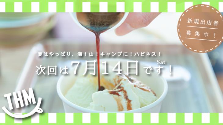 次回7月14日のハピネスマーケット【出店者様だいだい大募集!!】