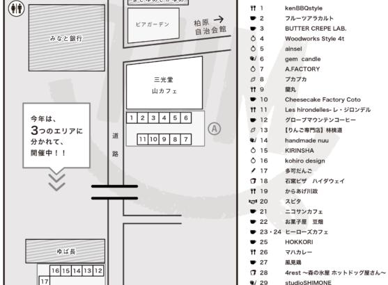 【三つ巴】8/11ブースMAPはこちらから!!