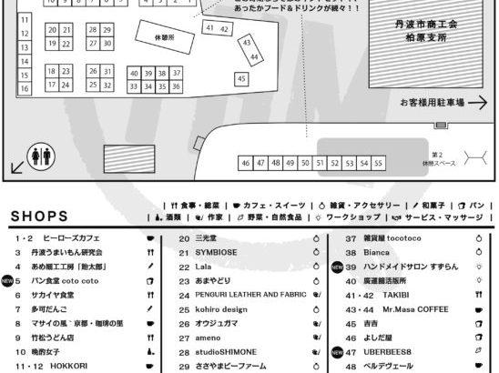12月8日丹波ハピネスマーケットブースマップはこちらから!