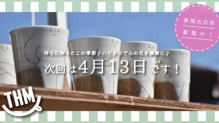 次回丹波ハピネスマーケットは、4/13(土)!出店者さま募集中!!