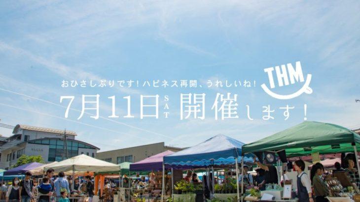 7月11日(土)、ハピネス開催します!