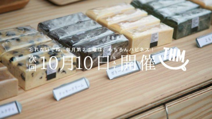 丹波ハピネスマーケット出店者さま一覧!10月10日(土)10時からです!