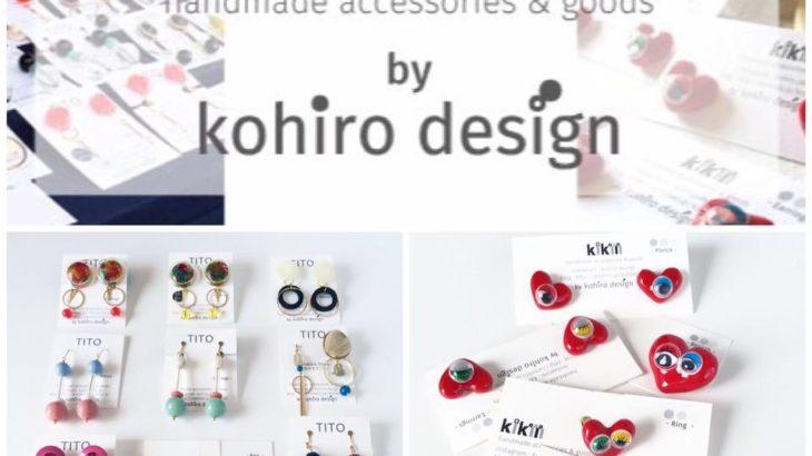 ★8月12日出店者紹介★【雑貨】kohiro design