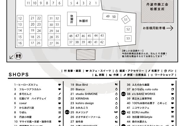 【MAP】9月9日(土)気になるブースマップはこちらっ