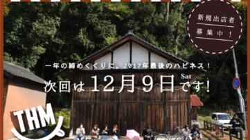 次回ハピネスは12/9!出店者さん絶賛募集中!!