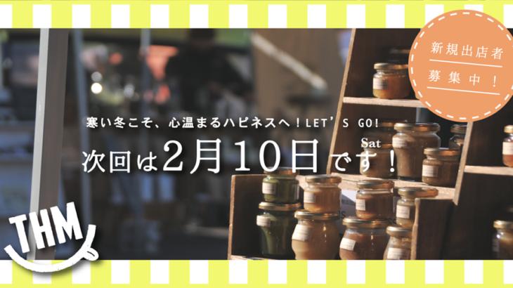 ハピネスマーケットは2/10(土)出店者さん募集中!