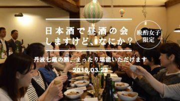 3/10(土)出店者紹介【酒】晩酌女子※見逃せない昼酒EV!