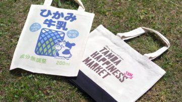 4/14(土)出店者情報【雑貨】丹波乳業×みちくさ印刷所