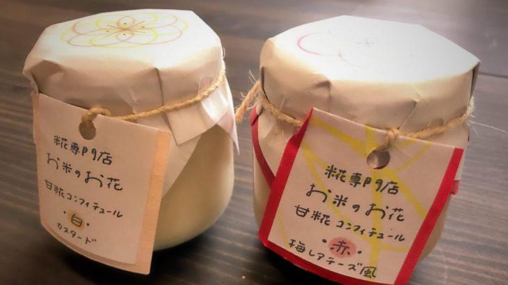 4/14(土)出店者情報【食】糀専門店お米のお花/袋ものカシゼン