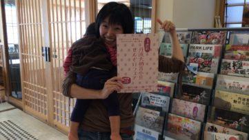 【ぜんざいMAP】冷やしぜんざい@道の駅 丹波おばあちゃんの里
