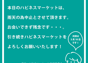 ■ ■ ■ 2月10日ハピネス 雨天中止のお知らせ ■ ■ ■