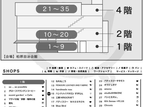 【1月】会場MAPはこちらから!