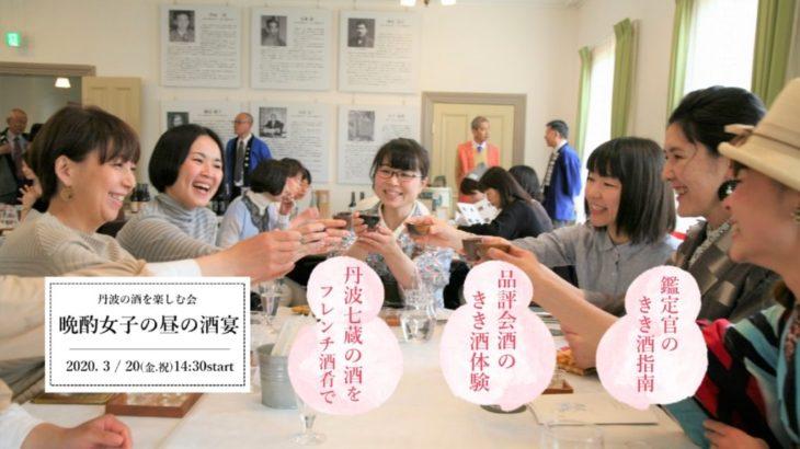 2020年3月の「丹波酒の会」がうっとり必至!お酒のプロフェッショナルを招いた希少な機会に…!!