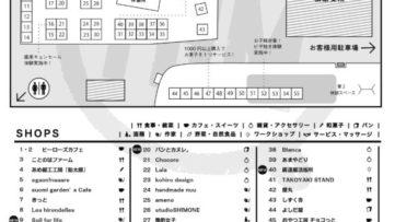 11月10日丹波ハピネスマーケットブースマップはこちらから!