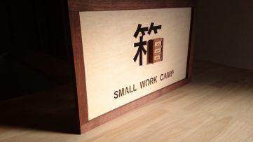 【箱】木製のまっすぐな箱にときめく、small work camp
