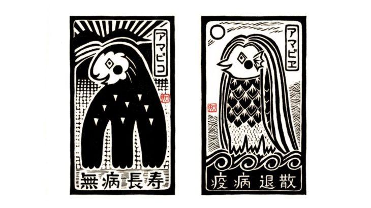 疫病退散!丹波市の版画家渡辺トモコさんの素敵すぎるアマビエ木版画作品無料配布&DL