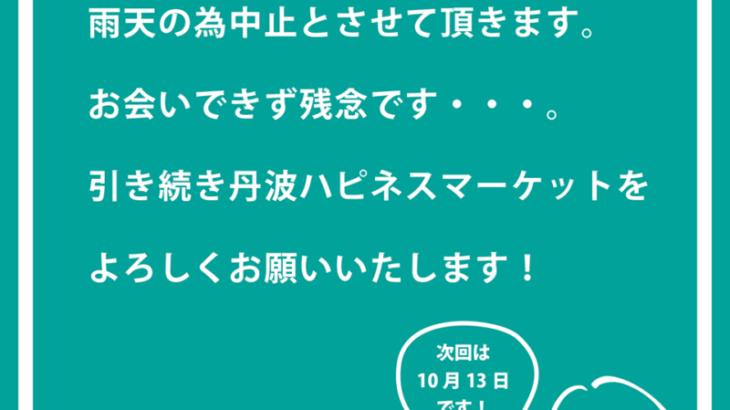 ■ ■ ■ 9月8日ハピネス 雨天中止のお知らせ 、そして次回は…■ ■ ■