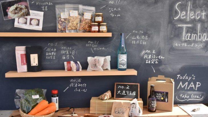 【会場MAP載せました】冬の丹波市の美味が、あったか~く大集結!「たんばルシェ」冬開催!