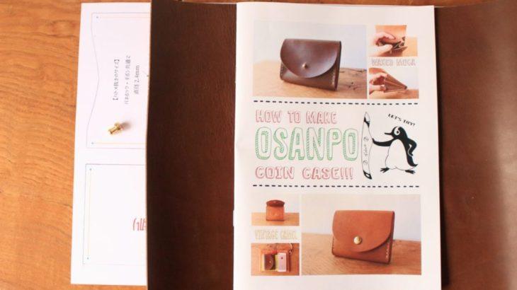 【ものづくりキット】PENGURI LEATHER AND FABRICさんの革製品キットがかわいいよ!