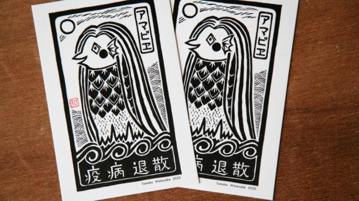 活版印刷で!渡辺トモコさんの「アマビエ」ポストカードby廣運舘活版所