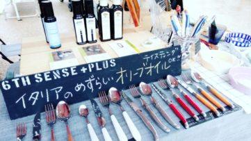 ★11月11日出店者紹介★【雑貨】6th Sense +PLUS