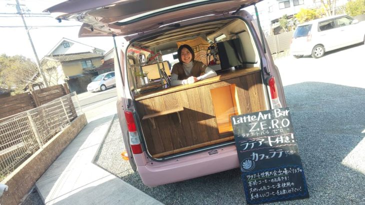 見た目も味にも大満足のカフェラテ!LatteArt-Bar Z.E.R.O(移動販売車)