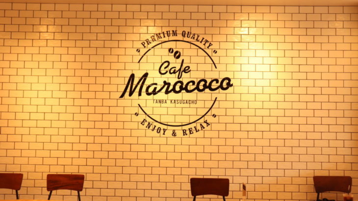 春日にできたカッコイイと噂のカフェ「MAROCOCO」へ