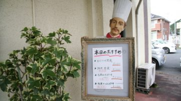 丹波でステーキを食べるなら、「ステーキ松葉」さんがおすすめ!!