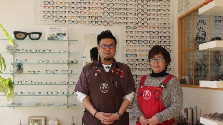 【メガネ】こだわりハンパないめがね工房 ラクーラ