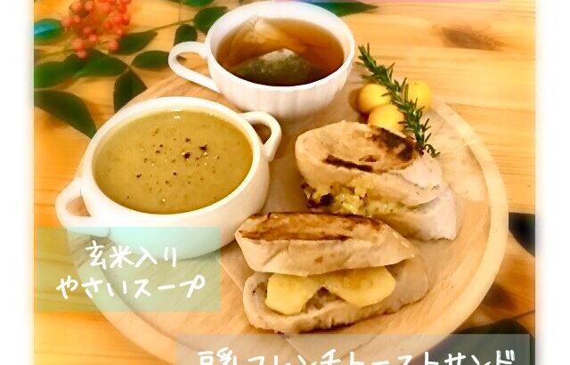 ハーブティにフレンチトーストサンド、ほんわかうれしい♪suomi garden's Cafe