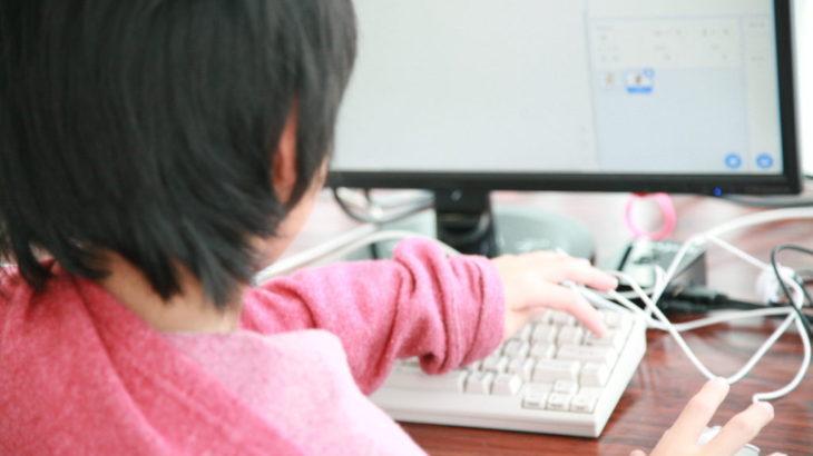 休校中のオンライン学習はこうやって始めよう!by無料パソコン教室「デデデ」