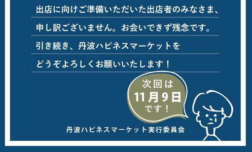 【中止のお知らせ】10/12(土)丹波ハピネスマーケット【次回出店者募集】