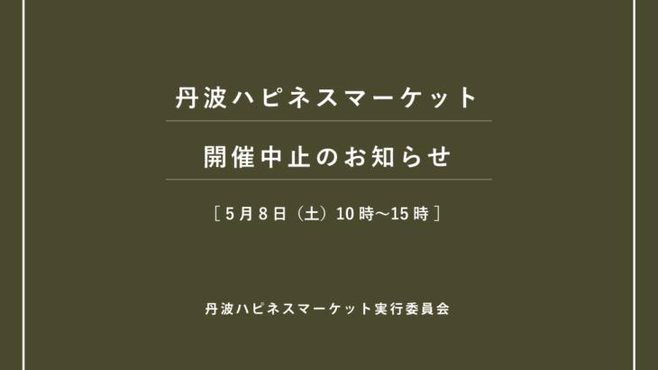 5月 丹波ハピネスマーケット開催中止のお知らせ
