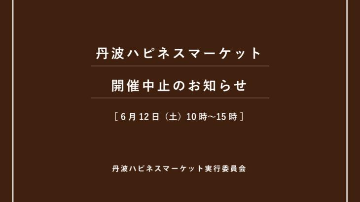 6月 丹波ハピネスマーケット開催中止のお知らせ