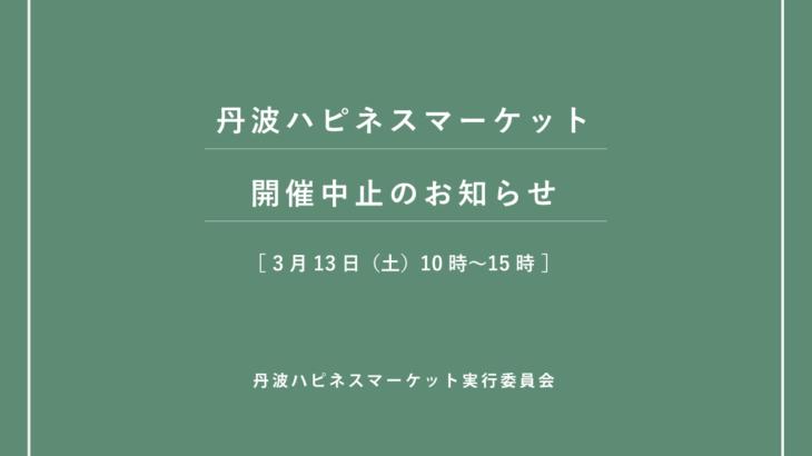 3月 丹波ハピネスマーケット開催中止のお知らせ