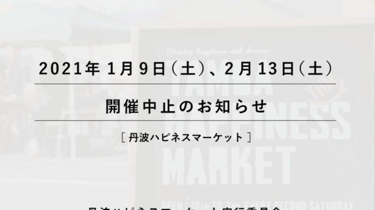 来年1月・2月 丹波ハピネスマーケット開催中止のお知らせ