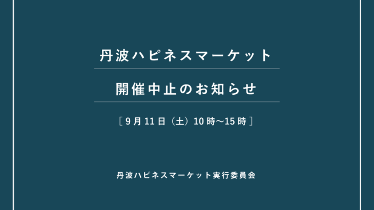 9月 丹波ハピネスマーケット開催中止のお知らせ