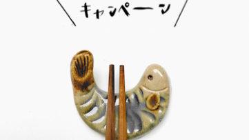 【ほっこり】宝ものになる陶器のお店AOBA POTTERY