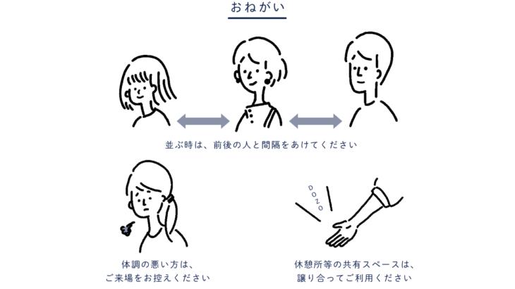 【新型コロナウイルス感染拡大防止の対策とお願い】