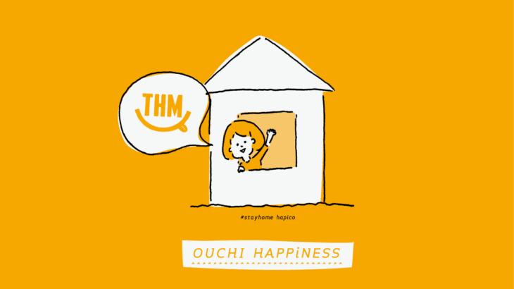 【5/7更新】ハピネスなお家時間が充実!オンライン&テイクアウト情報【出店者さん編】