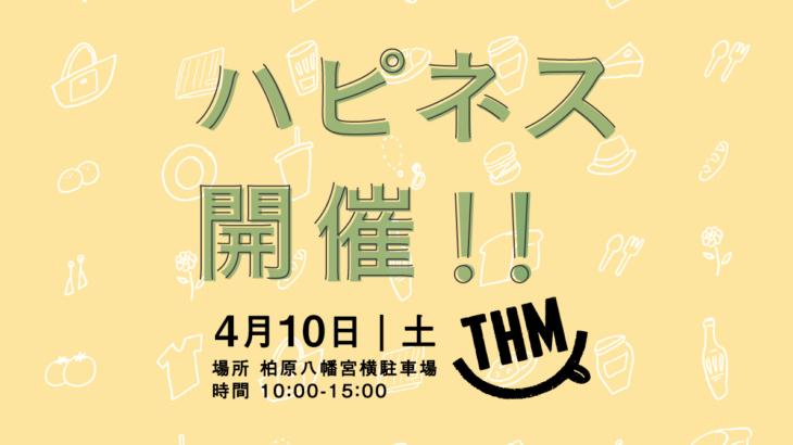 4月10日(土)丹波ハピネスマーケット復…活…っ!!!