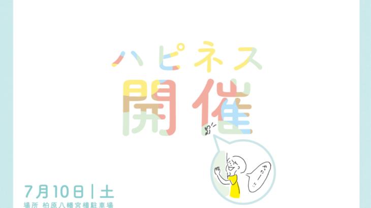 【明るいニュース】7月10日(土)はやりまっせ!出店者様募集中 (人´ω`*).☆.。.:*・゜