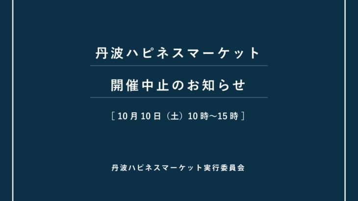10月10日(土)丹波ハピネスマーケット開催中止のお知らせ